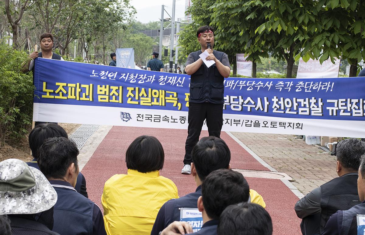 갑을오토텍 노조가 17일 오후 천안지청에서 검찰의 사측 봐주기 수사 행태를 규탄하는 집회를 가졌다.