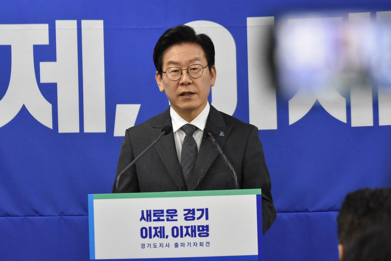 더불어민주당 이재명 경기도지사 후보