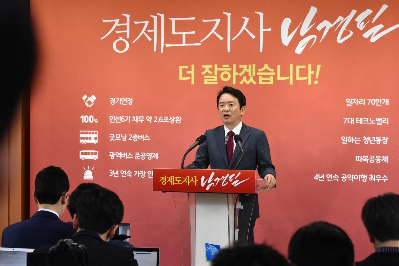 자유한국당 남경필 경기도지사 후보