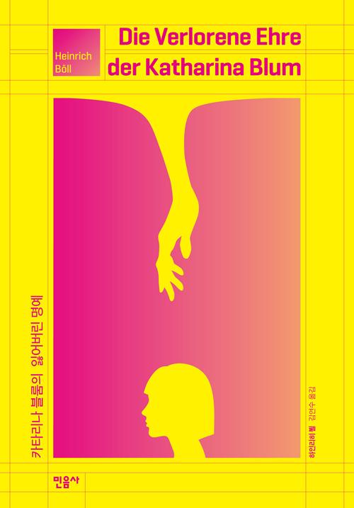 카타리나 블룸의 잃어버린 명예 하인리히 뵐 지음 김연수 옮김 정가 8,500원 양장본 | 212쪽 | 128*188mm (B6)