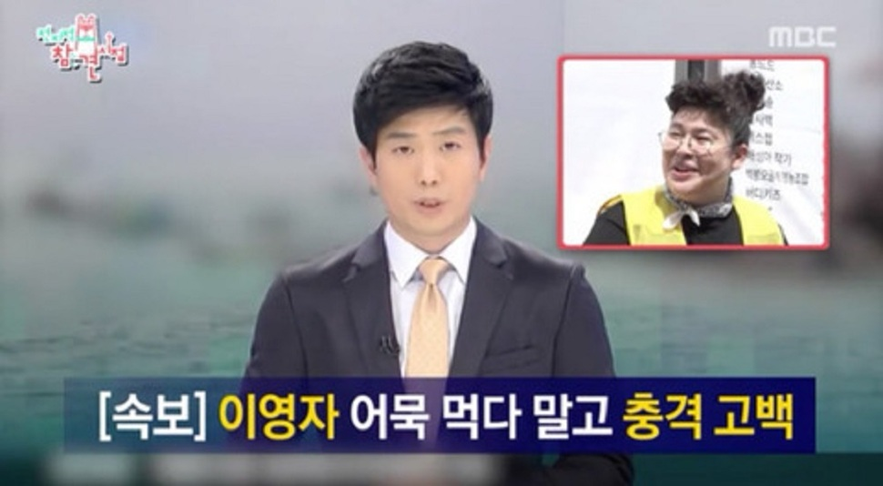 세월호 참사 보도 이미지를 사용한 '전참시' MBC 예능 <전지적 참견시점>에서 세월호 참사 보도 이미지를 사용하여 논란을 일으키고 있다. 사진은 방송 화면 갈무리.