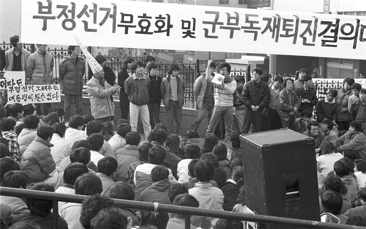 1987년 12월 19일 명동성당에서 열린 '부정선거 무효화 및 군부독재퇴진 결의대회'