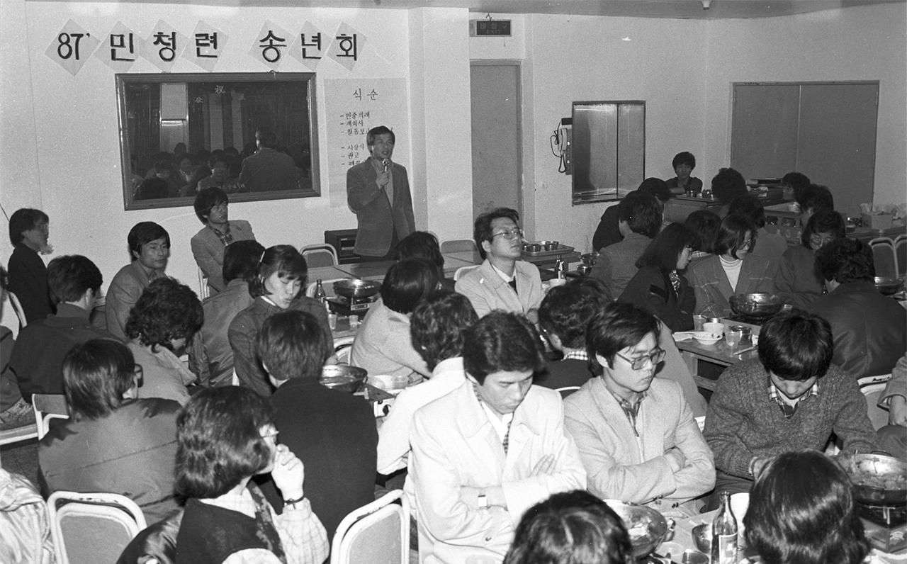1987년 12월, 침통하고 우울한 분위기 속에서 열린 민청련 송년회. 장소는 종로5가 기독교회관 부근 한 음식점이며 김희택 의장이 사회를 보고 있다.