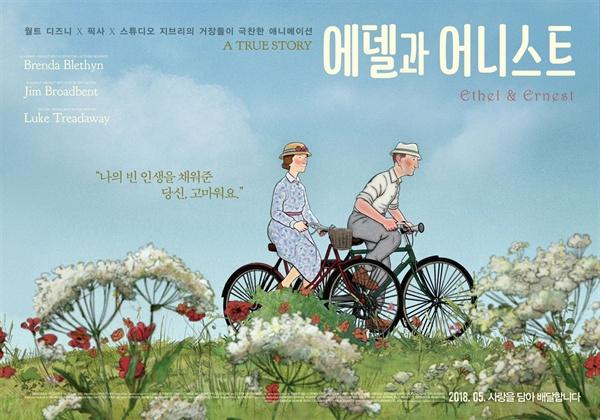 영화 '에델과 어니스트' 포스터.