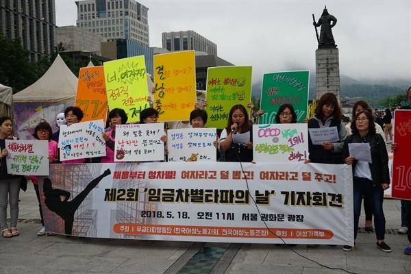무급타파행동단이 18일 오전 서울 종로구 광화문광장에서 '제2회 임금차별타파의 날' 행사를 열었다.