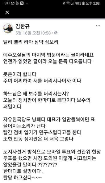 김한규 전 안동시의회 의원 SNS 글 김 전 의장이 지난 지방선거 경선과정에 일어났던 일들에 대해 심경을 토로했다.