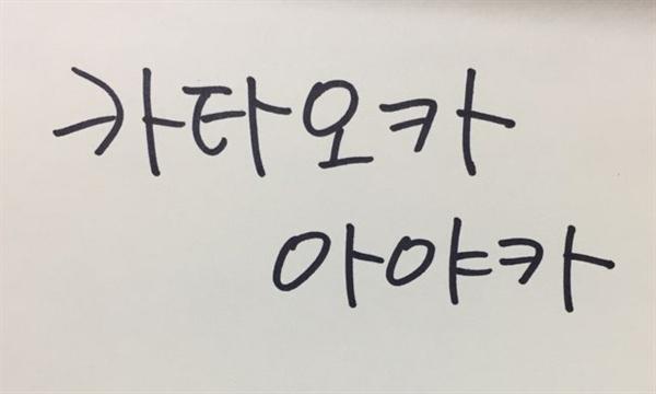 법무부 직원들은 외래어 표기 규정을 정확히 숙지하고 있었고 나는 한국인 '카타오카 아야카'가 되었다.