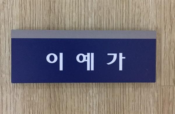 일본 기업에서 근무한 1년을 제외하고는 줄곧 '이예가'라는 이름으로 사람들을 만났다.