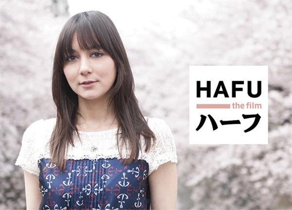 하프저페니즈 문제를 다룬 일본 다큐멘터리 영화 <hafu: the mixed-race experience in japan> 이미지.