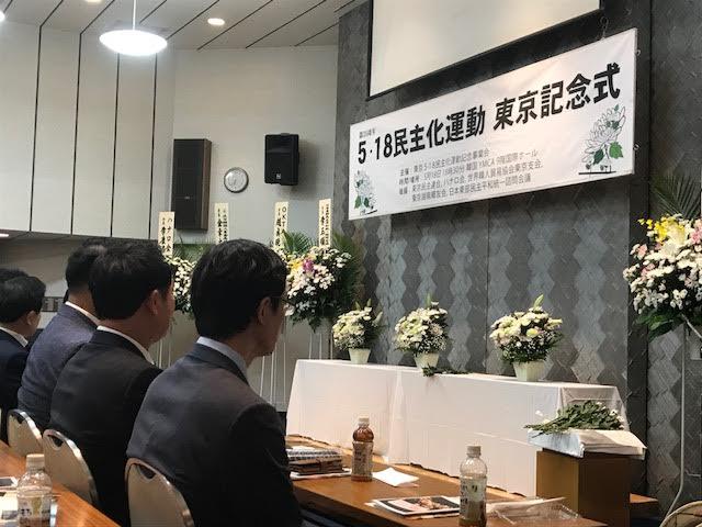 5.18민주화운동 도쿄기념식 도쿄 재일본한국YMCA회관에서 5.18광주민주화운동 기념식이 열렸다.