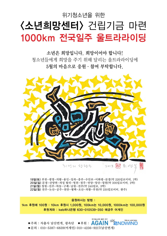 <소년희망센터> 건립기금 마련 1천km 전국일주 울트라 라이딩 포스터.