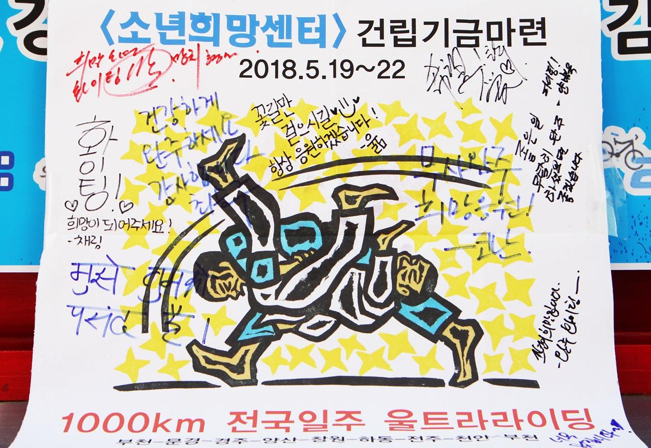 어게인 대학생 서포터와 소년희망공장 공장장 등이 라이덩들에게 전한 응원 플래카드
