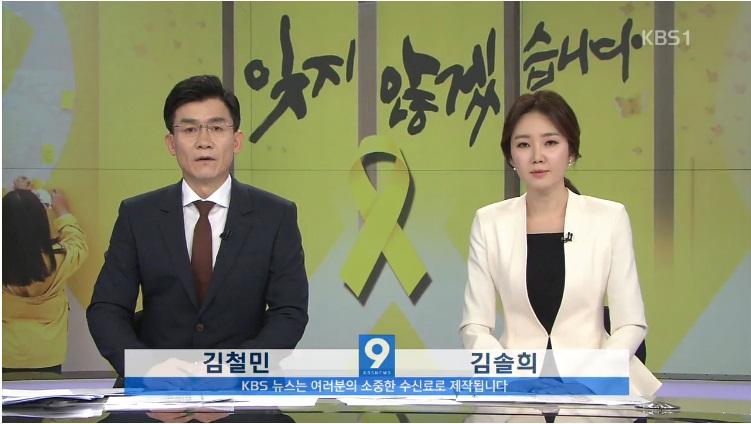 2018년 4월 16일 <뉴스9> 캡쳐