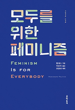 모두를 위한 페미니즘 표지
