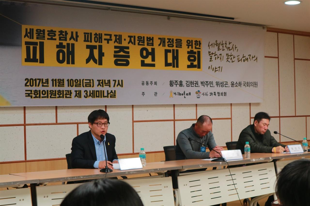 김덕영 당시 단원고 교사가 2017년 11월 10일 국회에서 개최된 세월호참사 피해자 증언대회에서 증언하고 있다.
