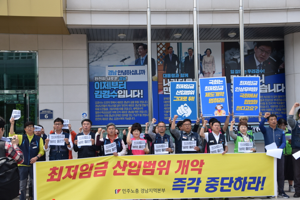 최저임금 산입범위 개악 중단하라 민주노총 경남본부가 선거사무실 항의방문에 앞서 기자회견을 개최했다.