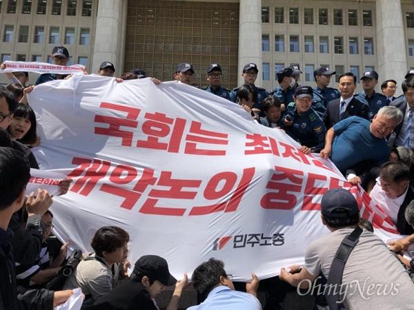 민주노총은 21일 국회 앞에서 최저임금 산입 범위 확대에 반대하며 집회를 열었다.