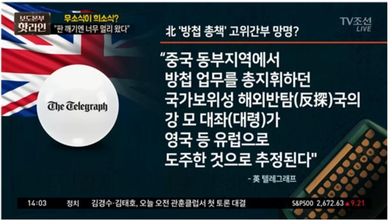 TV조선 <보도본부 핫라인>(5/8) 화면 갈무리