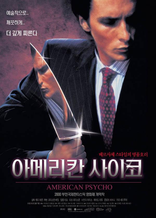 영화 '아메리칸 사이코' 포스터