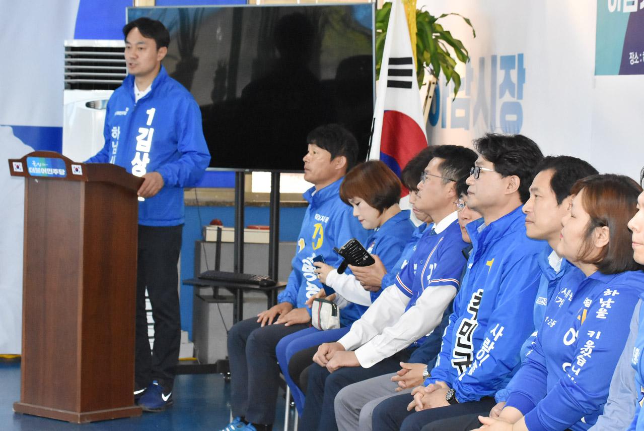6.13지방선거 원팀 협약을 진행중인 더불어민주당 하남시 출마자들 모습
