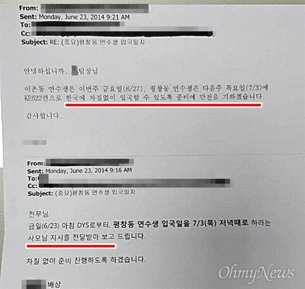 조양호 한진그룹 회장의 부인 이명희씨가 '필리핀 가사도우미 고용'을 지시했다는 내용이 담긴 대한항공 내부 이메일