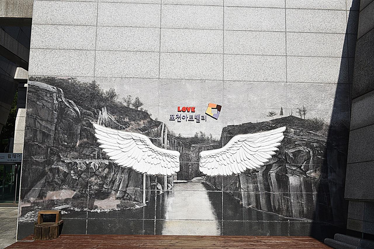 아트밸리 천사 벽화  요즘은 너무나도 흔한 천사 날개지만 여전히 기념 사진 찍는 데는 최고이다. 돌문화전시관 옆 벽에 그려져 있다.