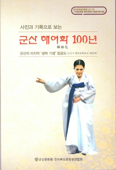 <군산 해어화 100년>.