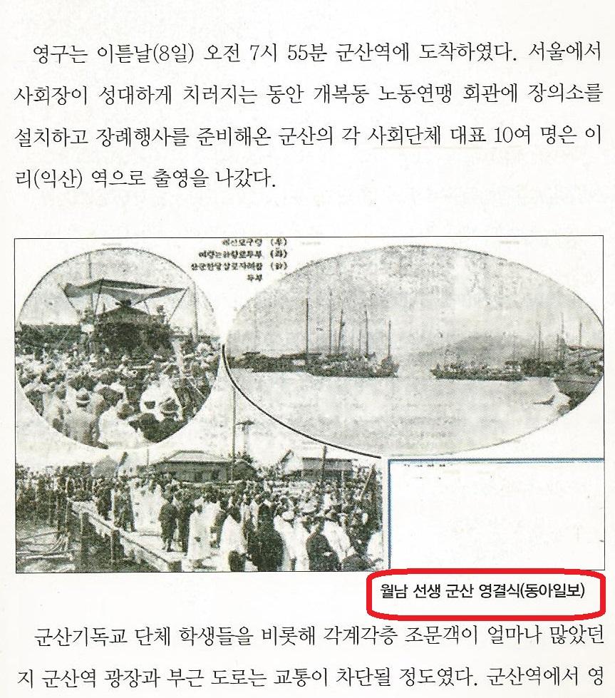 <군산 해어화 100년>의 한 페이지.