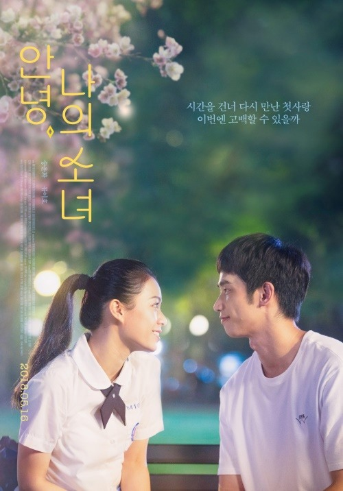 영화 '안녕, 나의 소녀' 포스터.