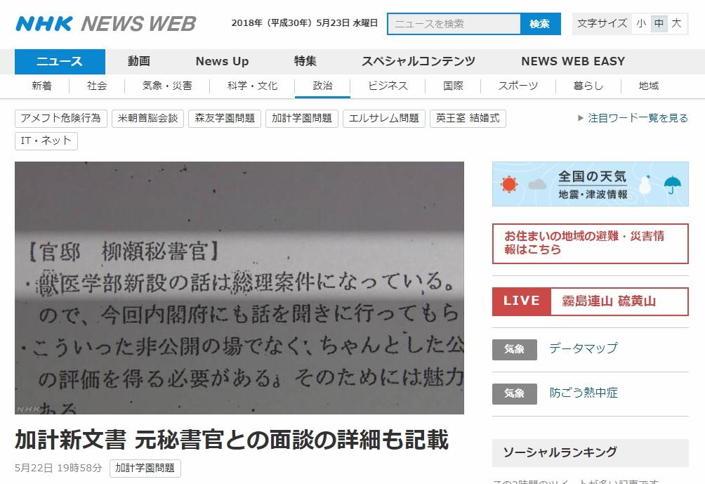 일본 재무성의 모리토모학원 국유지 매각 기록 문서 발견을 보도하는 NHK 뉴스 갈무리.