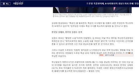5월 23일 12시 이후 수정된 데일리안 기사