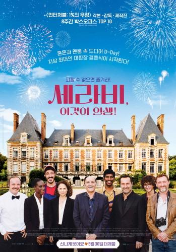 <세라비, 이것이 인생!> 영화 포스터