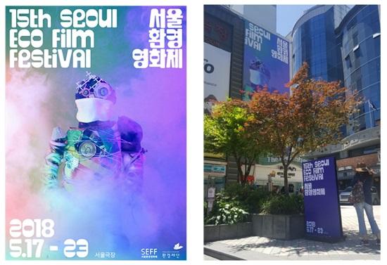 제15회 서울환경영화제의 주제는 'Eco Now'였다. 선풍기, 파이프 등 주변에서 흔히 버려지는 쓰레기를 재활용하여 만든 '마스크 쓴 로봇'은 기후환경과 미세먼지 등 우리 시대 환경문제를 안고 살아가는 아이들을 의미한다.