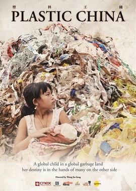 포스터 윗부분 작은 글씨로 쓰여 있는 소료왕국(塑料王國)에서 '소료'는 중국어로 플라스틱을 뜻한다. 영화 <플라스틱 차이나>는 재활용 쓰레기 처리 공장이 삶의 터전인 노동자와 그 가족들의 열악한 생활환경을 다룬다.