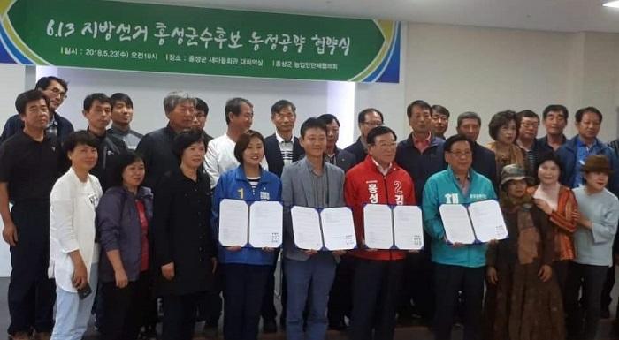 6.13 지방선거 홍성군수후보 농정공약 협약 .