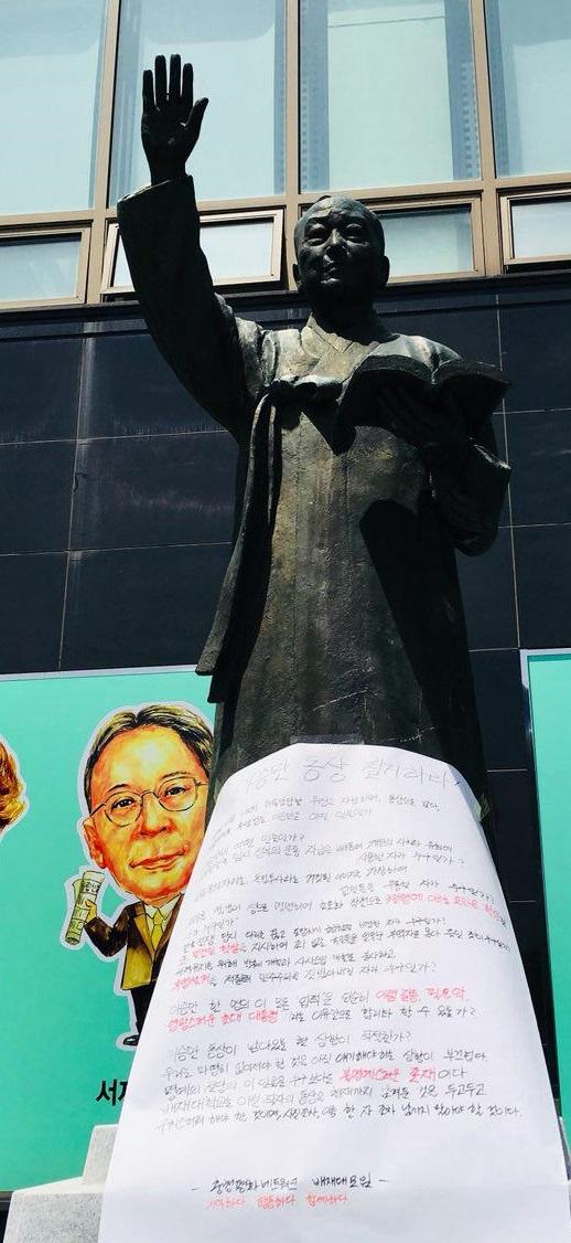 '이승만 동상 철거 공동행동'이 24일 오전 11시 대전 배재대학교 이승만 동상 앞에서 동상 철거 집중홍보를 하고 있다.