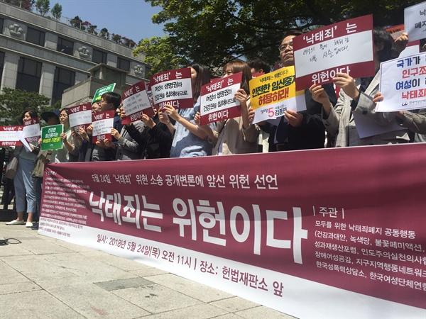 24일 오전 모두를 위한 낙태죄 폐지 공동행동 등 여성단체들은 헌법재판소 앞에서 낙태죄 위헌 결정 촉구 기자회견을 열었다.