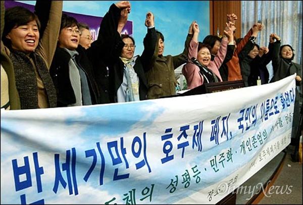 2일 오후 본회의에서 호주제 폐지안이 통과된뒤 여성단체관계자들이 국회 기자실에서 호주제폐지축하 기자회견을 갖고 있다. 여성단체 관계자들이 `평등가족만세`를 부르고 있다.