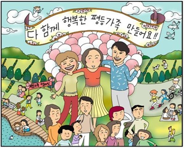 호주제 폐지는 사회 전반의 성차별 문화에 많은 변화를 몰고 올 것으로 예상된다. 그림은 한국여성단체연합의 '평등가족 캠페인'.