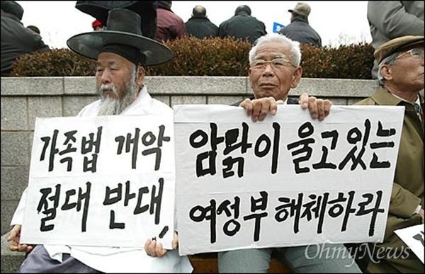 갓을 쓴 유림 관계자가 호주제 폐지를 반대하는 피켓을 들고 있다.
