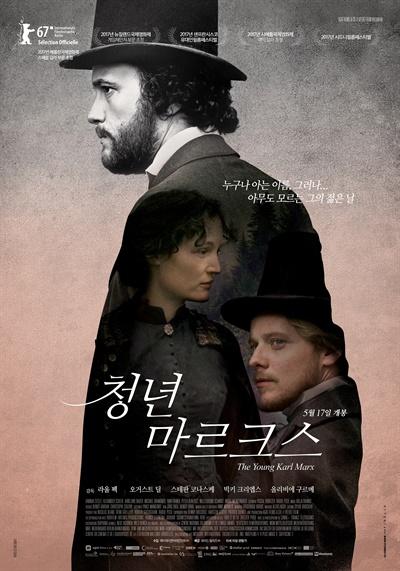 영화 <청년 마르크스> 포스터