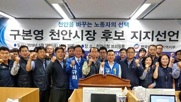 지난18일독직비리혐의로기소된민주당구본영천안시장후보에대해한국노총천안지역지부는지지선언을했다.