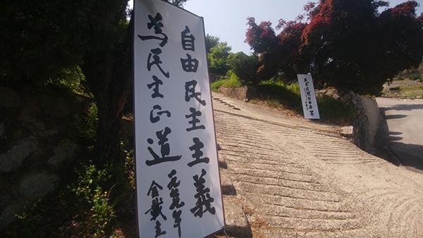 김재규 전 중정부장이 안식을 취하고 있는 광주 오포 삼성묘역 입구에 세워진 안내판