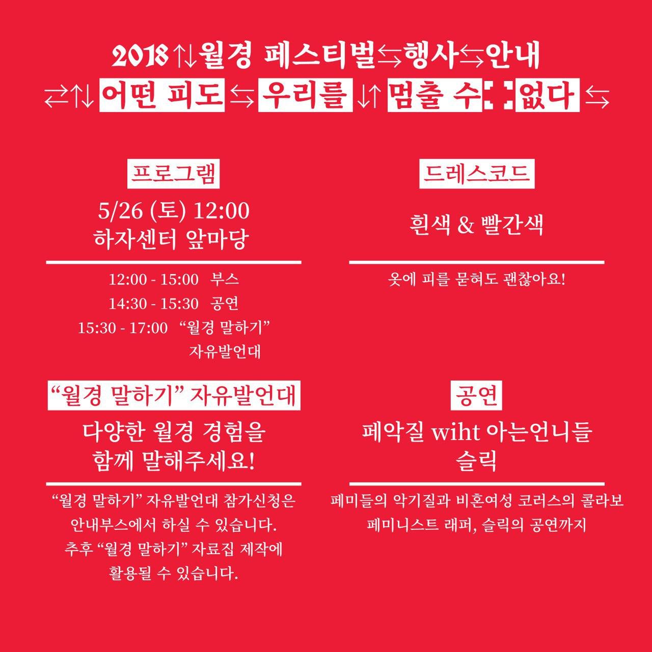 2018 월경페스티벌 포스터 10년 만에 다시 열리는 월경페스티벌은 부스와 공연, 자유발언으로 진행된다.