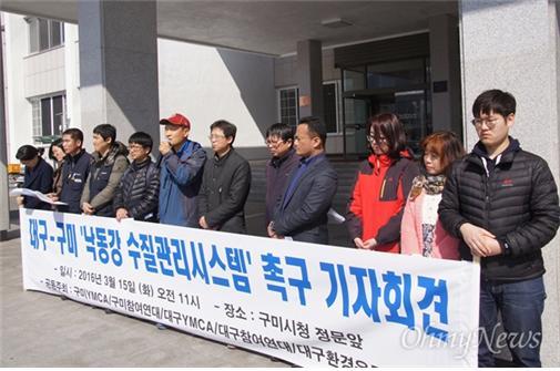대구YMCA와 구미YMCA, 대구참여연대, 대구환경운동연합 등이 2016년 3월 15일 오전 구미시청 앞에서 기자회견을 갖고 낙동강 수질관리시스템 마련을 촉구했다.