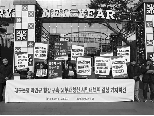 대구지역 40여개 시민단체들이 '부패청산 시민대책위'를 결성하고 박인규 대구은행장의 구속을 촉구하고 있다.