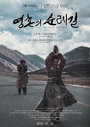 타인을 위해 '신들의 땅'으로 불리는 성지 라싸와 성산 카일라스산(수미산)으로 순례를 떠나는 사람들의 여정을 다룬 영화 <영혼의 순례길>(2015) 포스터