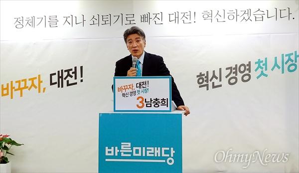 남충희 바른미래당 대전시장 후보. 남 후보는 자유한국당 박성효 후보의 후보단일화 제안에 '조건부 동의'의 뜻을 밝혔다.