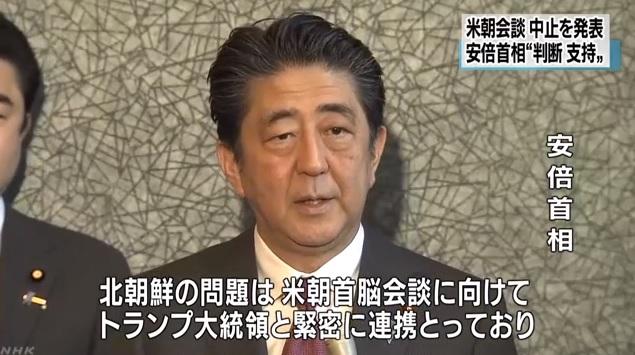 아베 신조 일본 총리의 북미정상회담 취소 관련 기자회견을 보도하는 NHK 뉴스 갈무리.