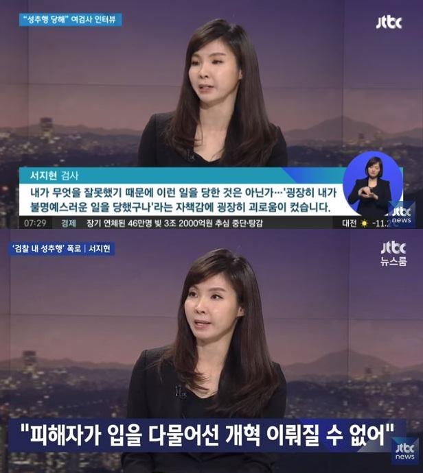 JTBC <뉴스룸>에 출연했던 서지현 검사